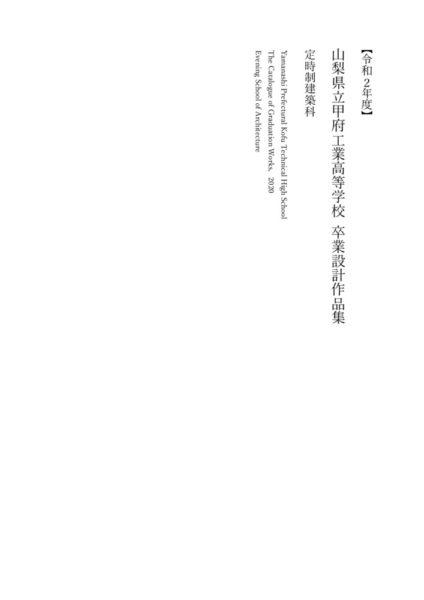2020(R3)A-sotugyousekkeisakuhinnsyuuのサムネイル